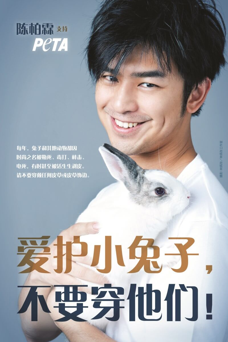 Bo-Lin Chen for PETA