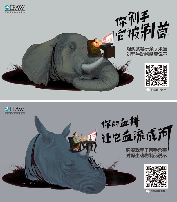 The campaign graphics include one with an elephant and one with a rhino.